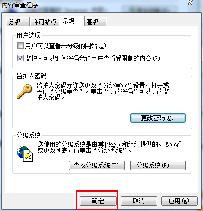 设置密码让别人无法浏览网站记录