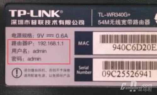 D-Link无线路由器