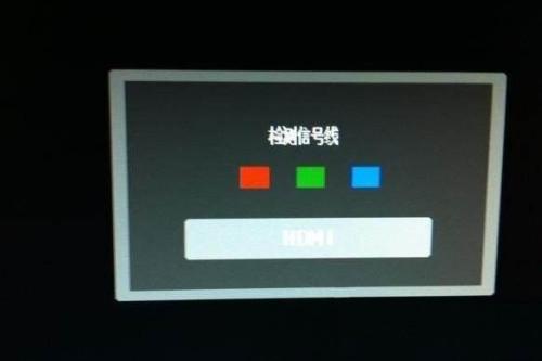 电脑开机后显示器无信号该如何处理