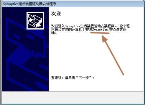 win7电脑禁用触摸板功能步骤