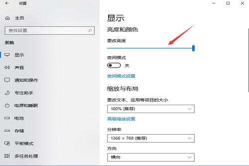 笔记本电脑屏幕亮度怎么调