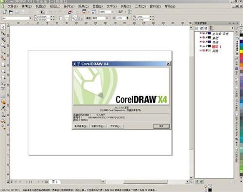 cdr文件用什么打开