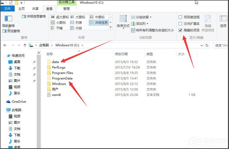 隐藏文件夹怎么显示出来
